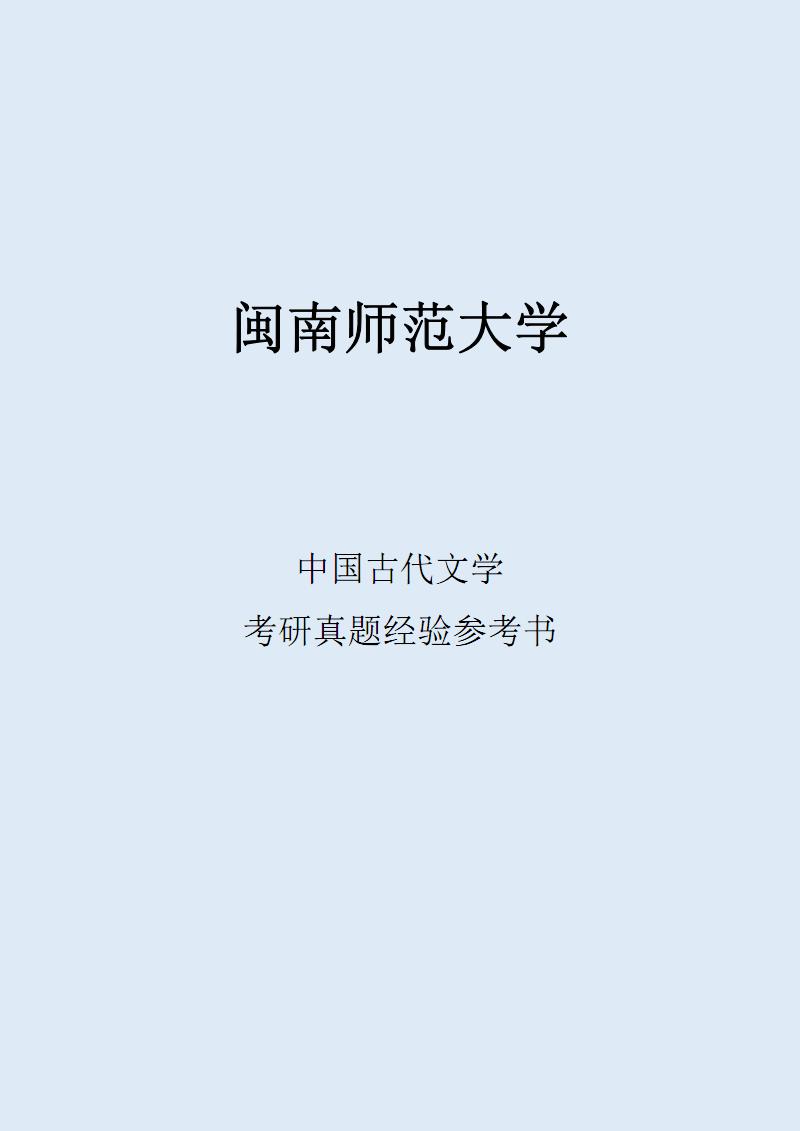 2022閩南師范大學中國古代文學考研真題經驗參考書.pdf