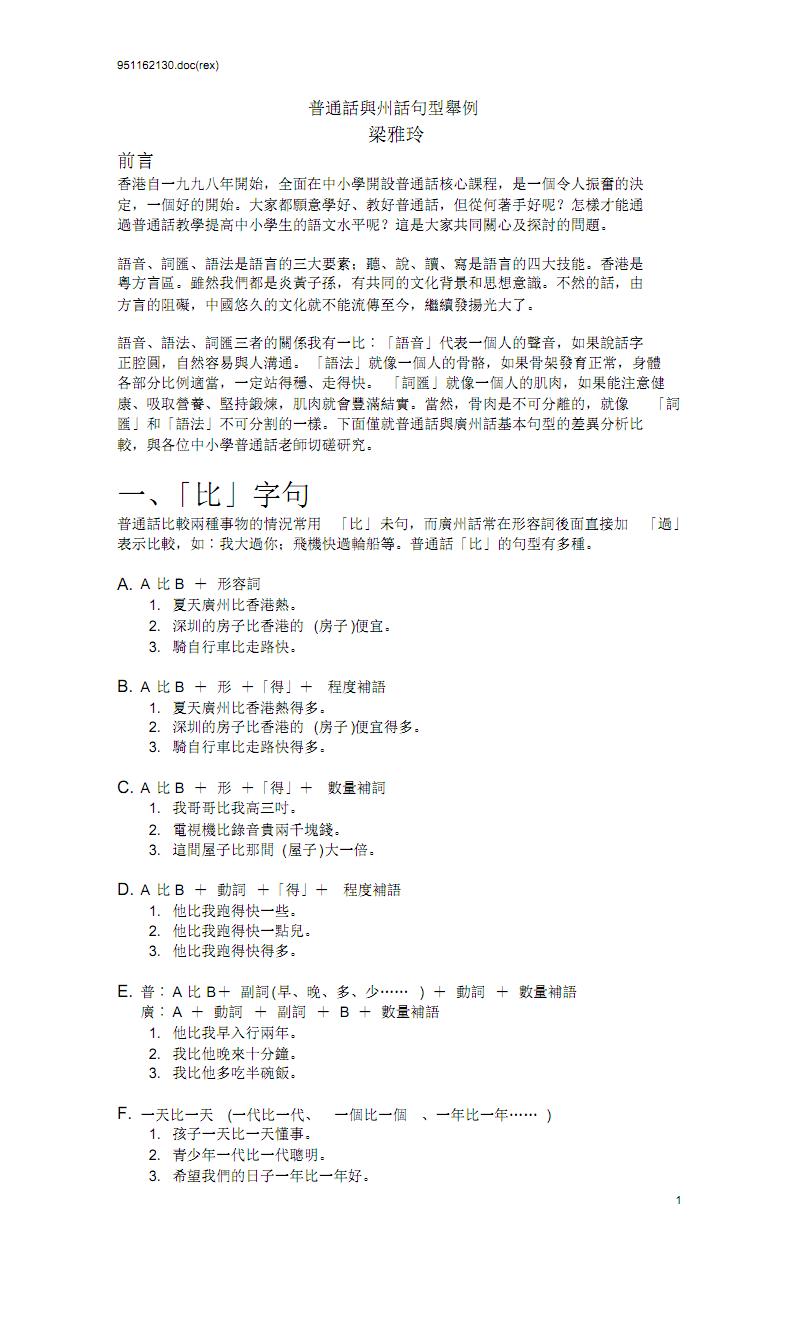 普通話與廣州話型舉例.pdf