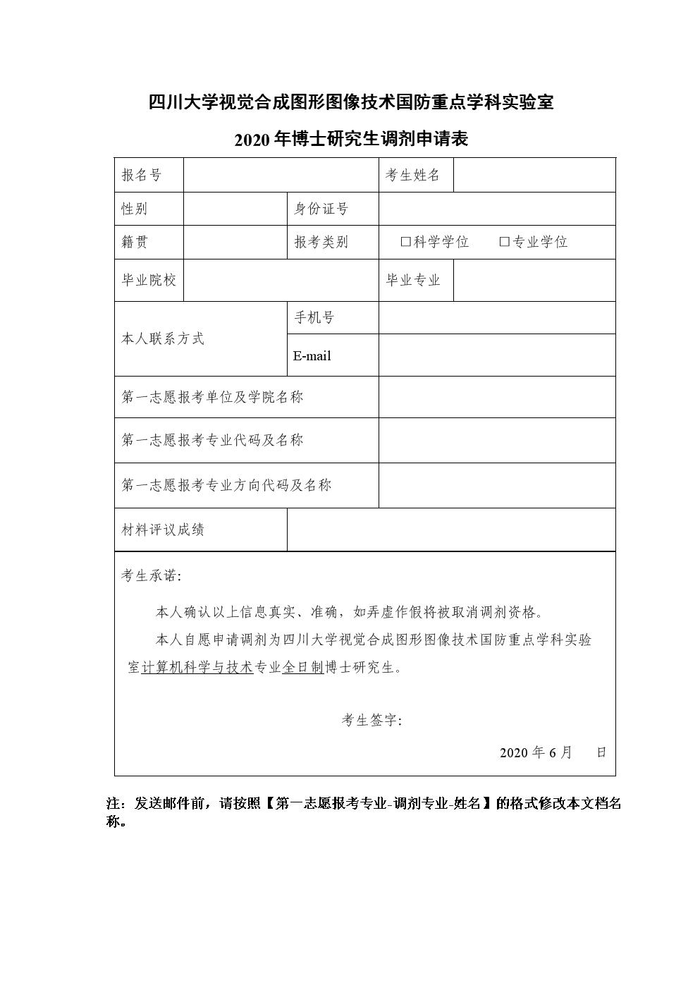 xxxx年碩士研究生調劑申請表模板.doc