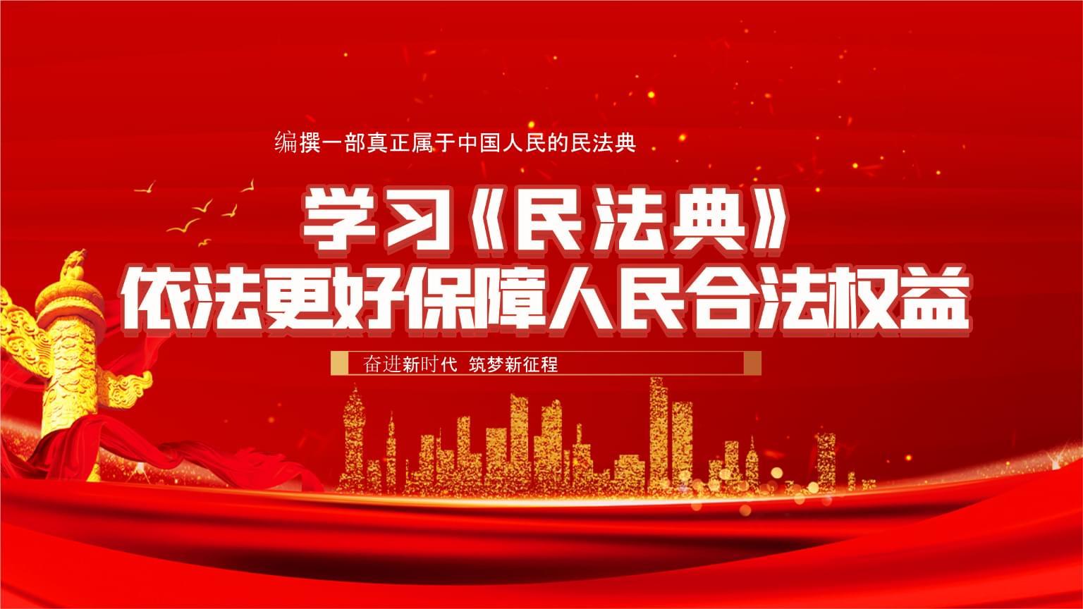 紅色黨建風學習民法典培訓ppt范文下載.pptx