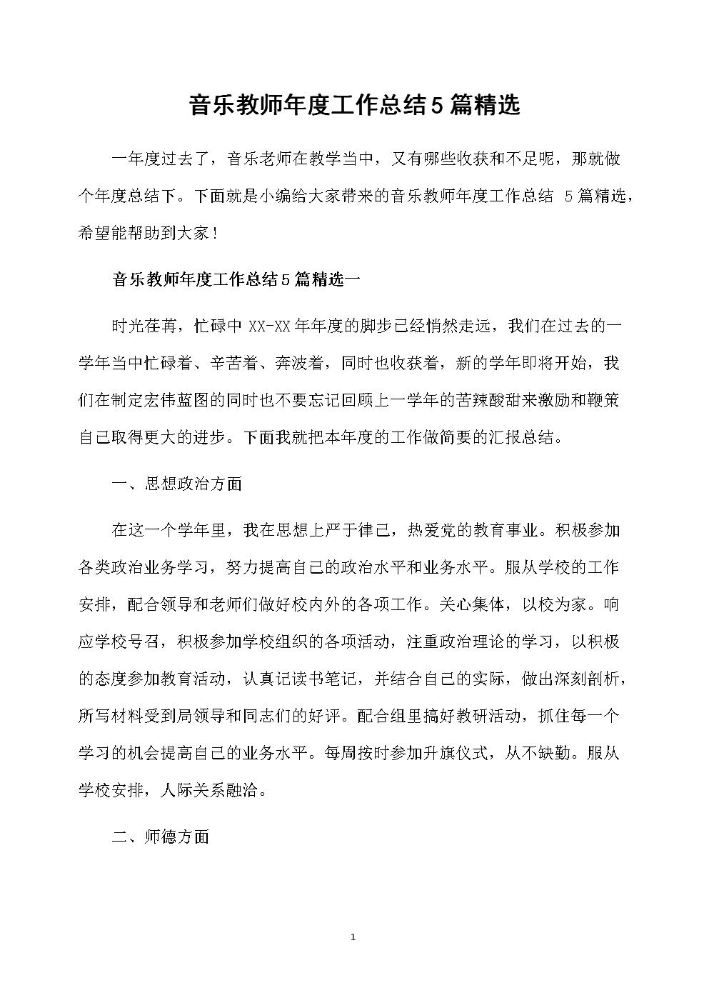 音樂教師年度工作總結5篇精選.doc