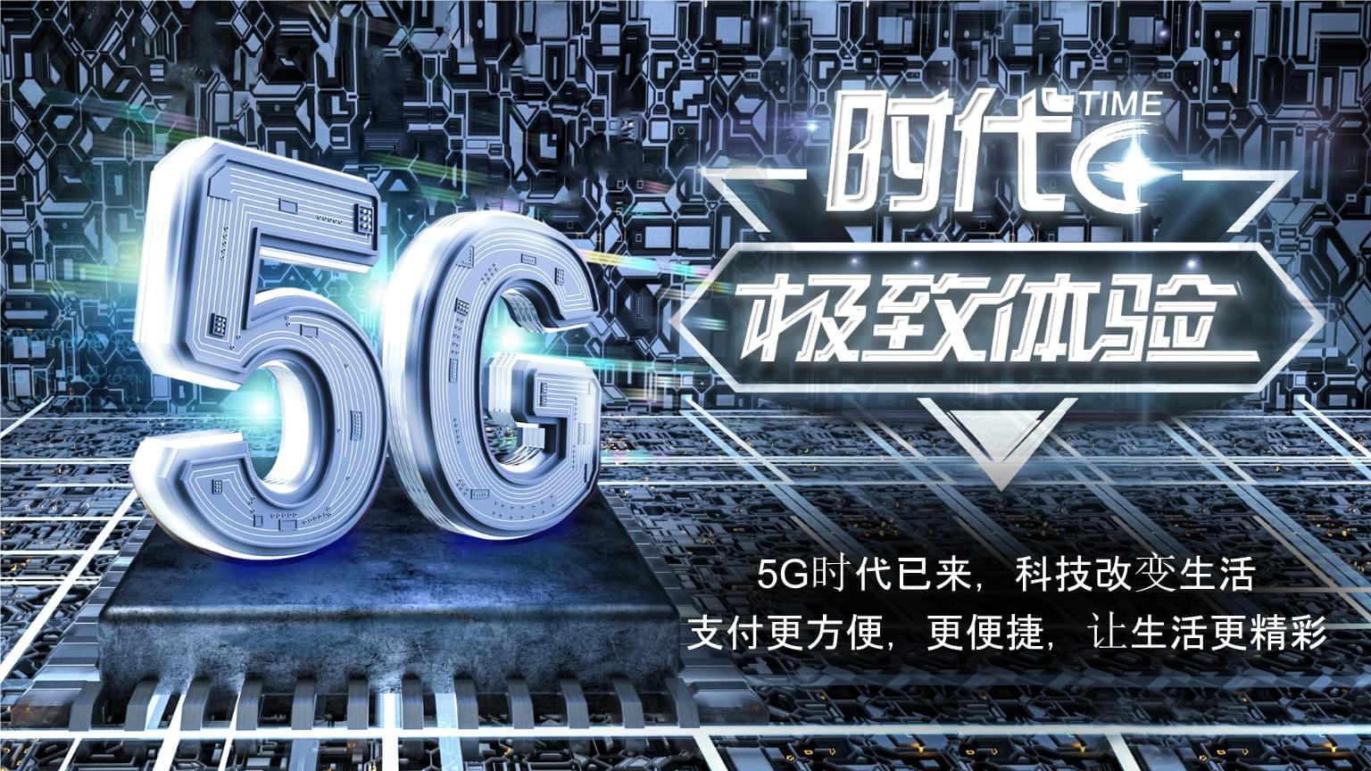 科技5G時代創意通用實用ppt范文下載.pptx