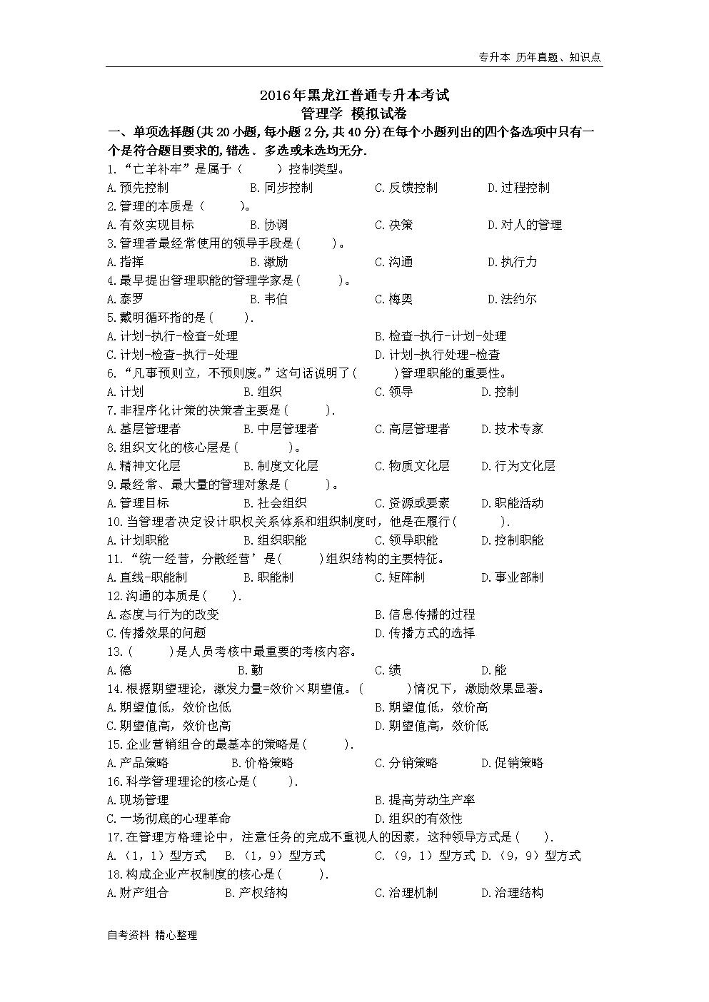 2016年黑龍江普通專升本考試(提高周末班).doc