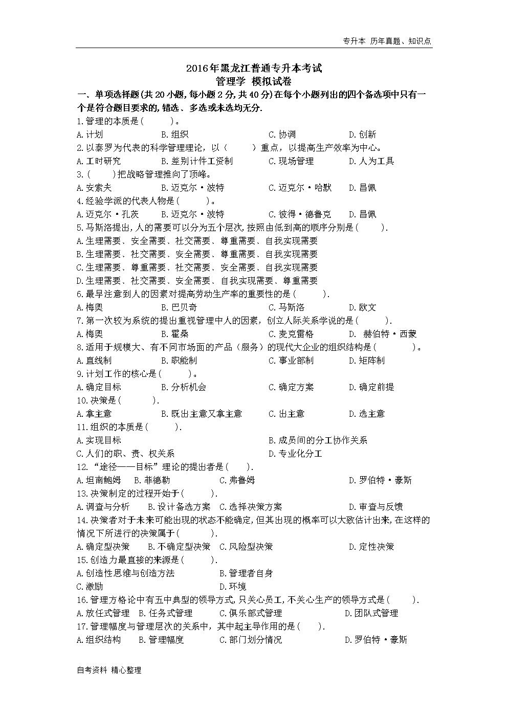 2016年黑龍江普通專升本考試(提高平時班.doc