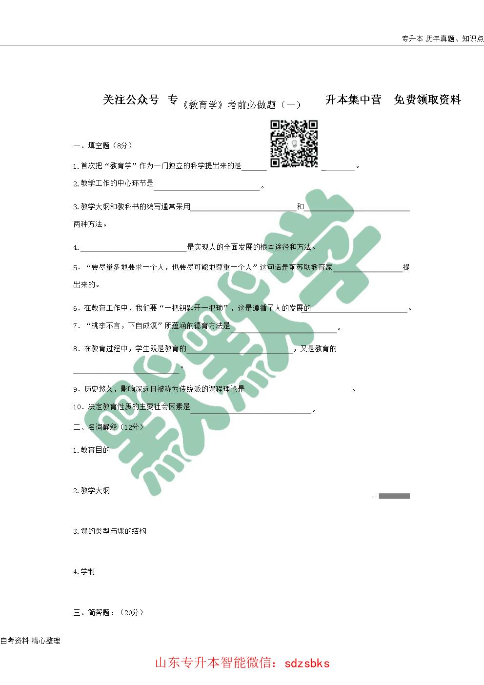 山東專升本教育學考前預測試題.doc