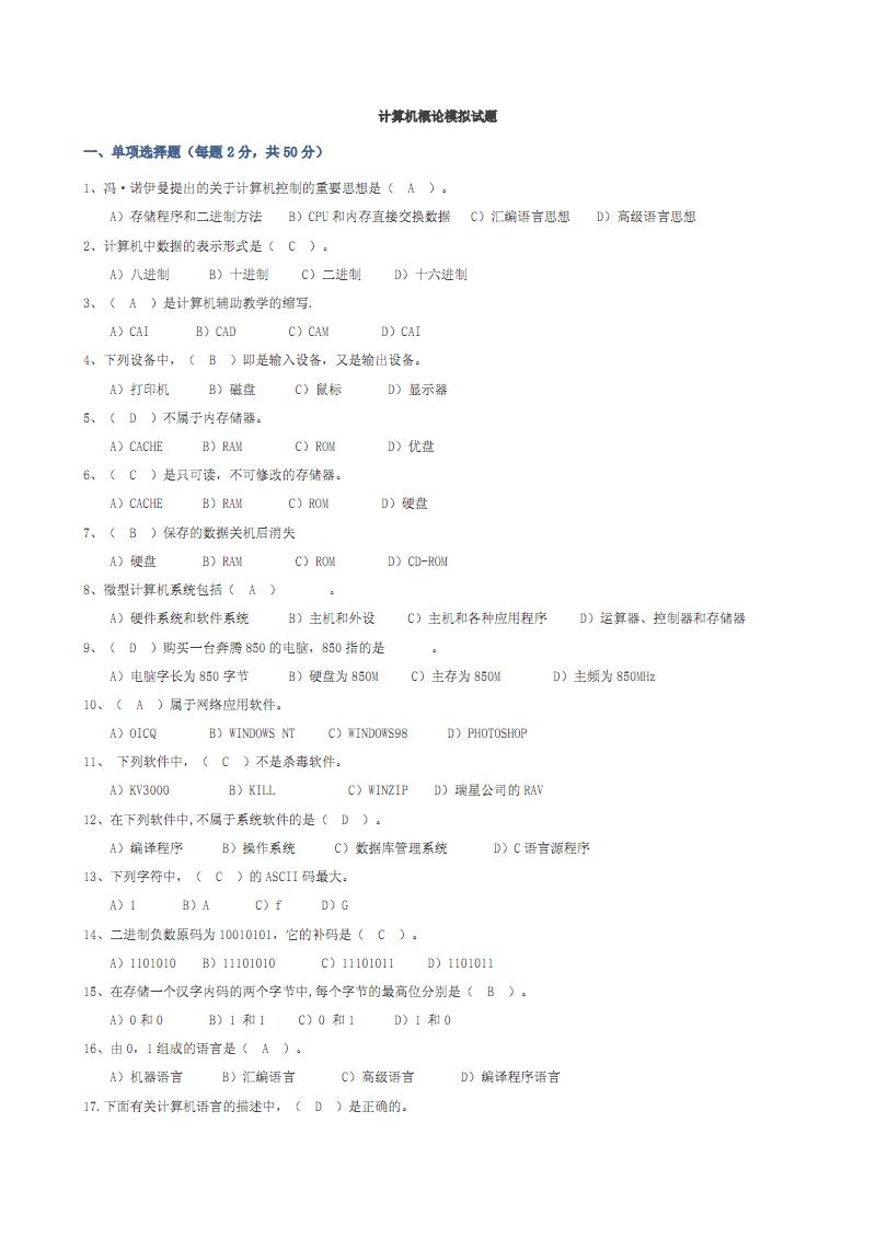 2014年12月華工考試復習題   計算機概論.pdf
