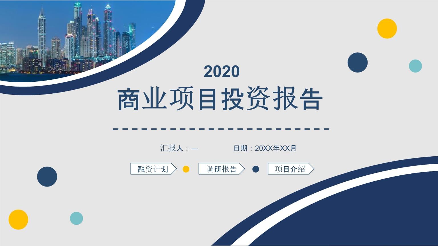 2020商業項目投資報告匯總ppt.pptx