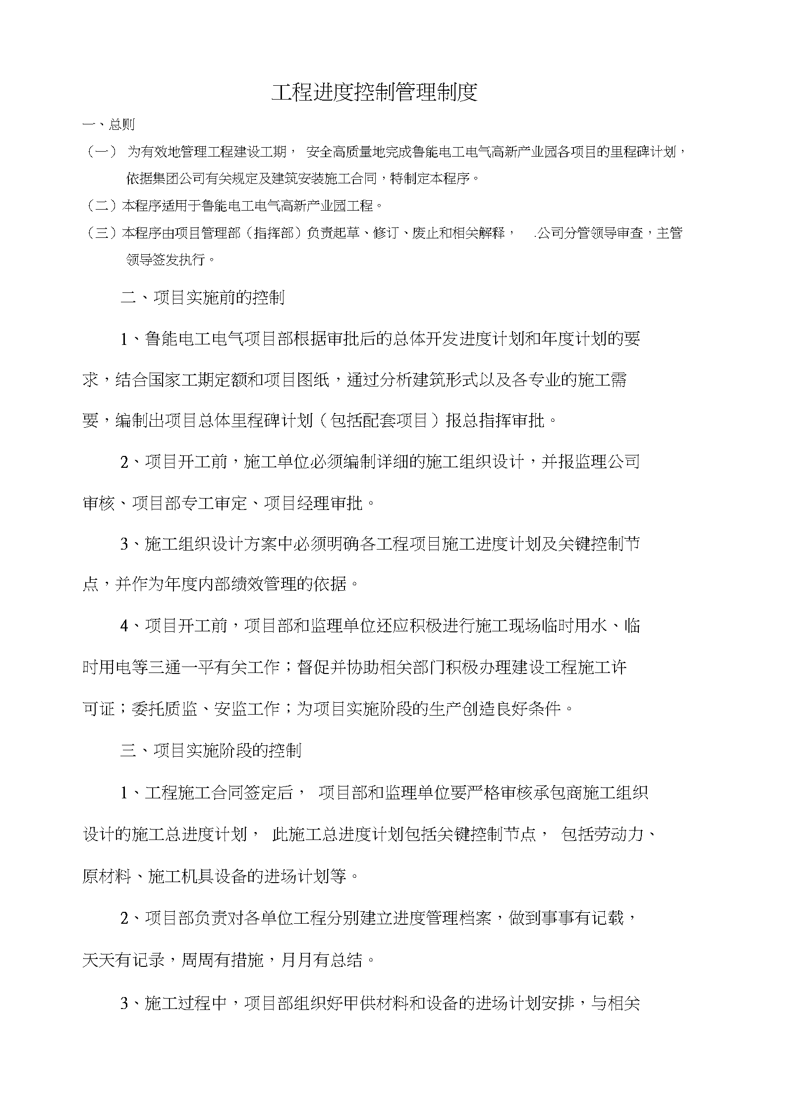 工程進度控制管理制度(20200701151513).docx