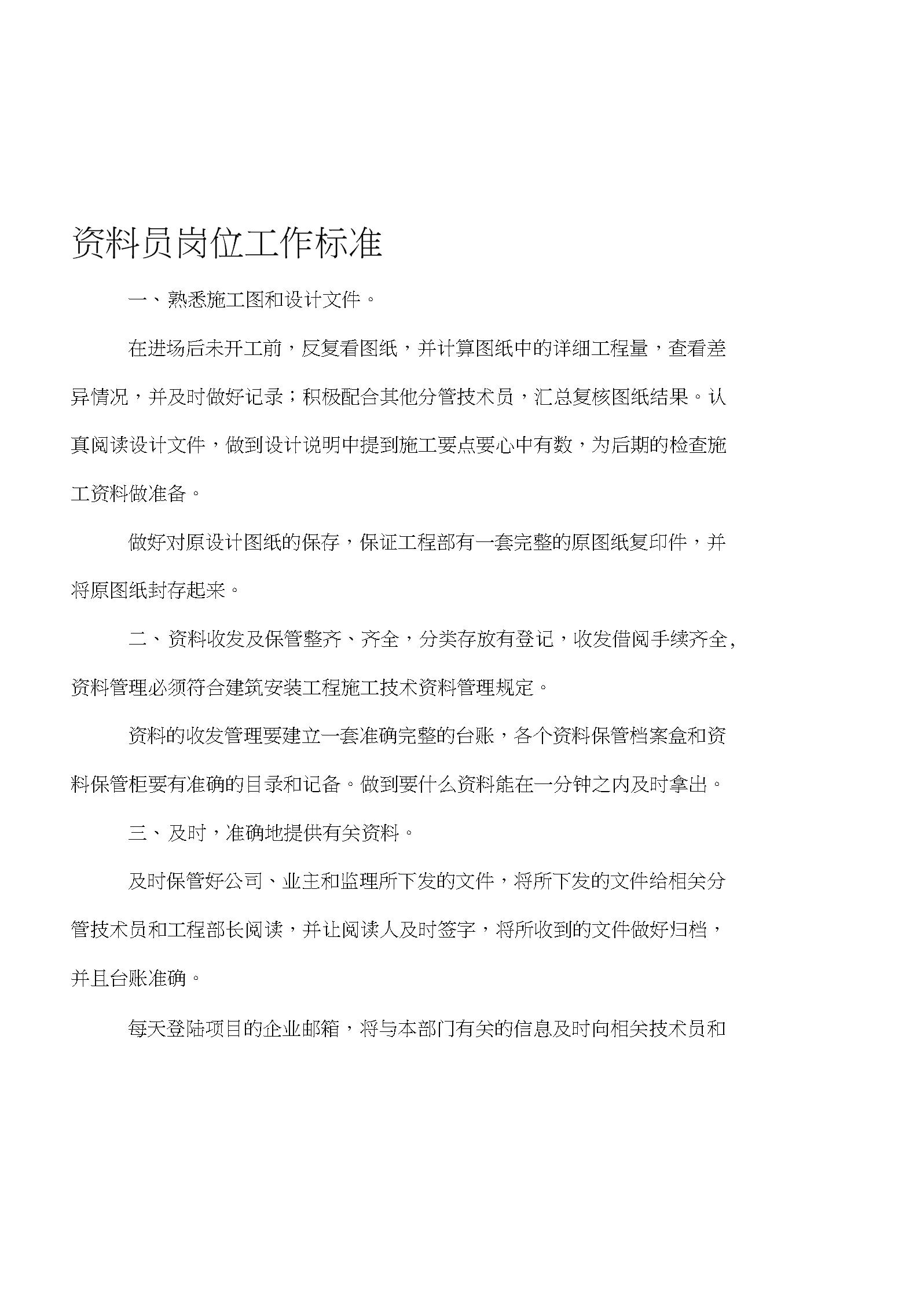 工程部管理制度(20200701150742).docx