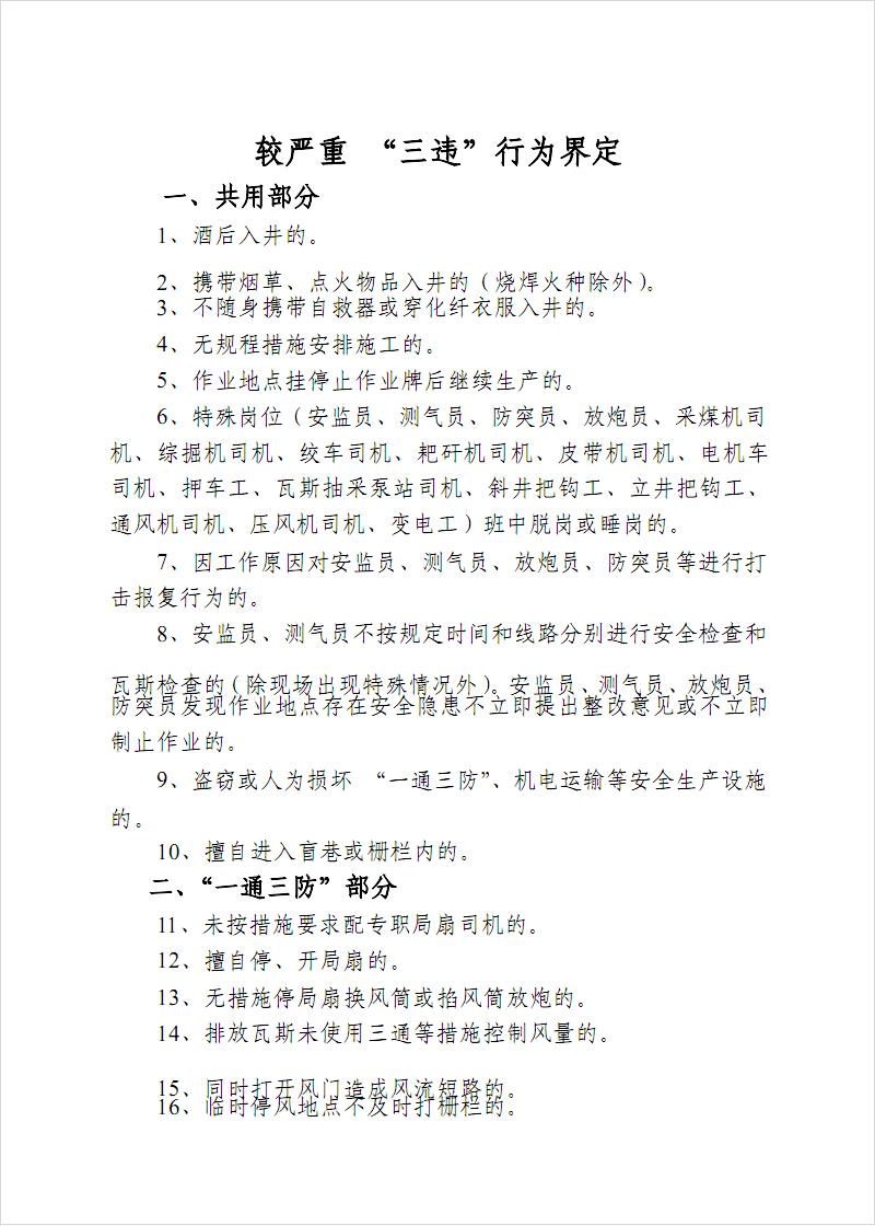 較嚴重三違及一般三違.pdf