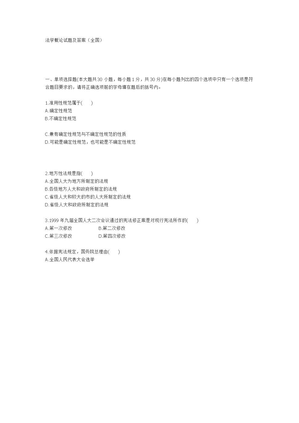 法學概論試題及答案(全國).doc