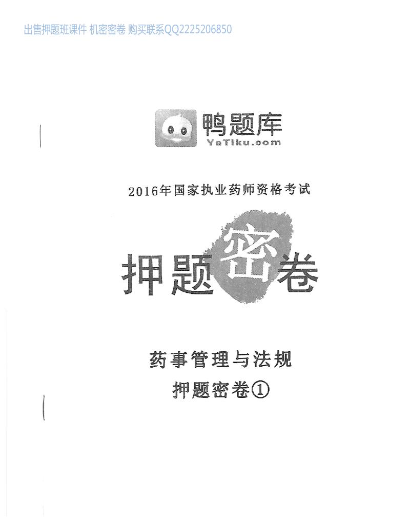 鴨子2016法規密卷(一).pdf