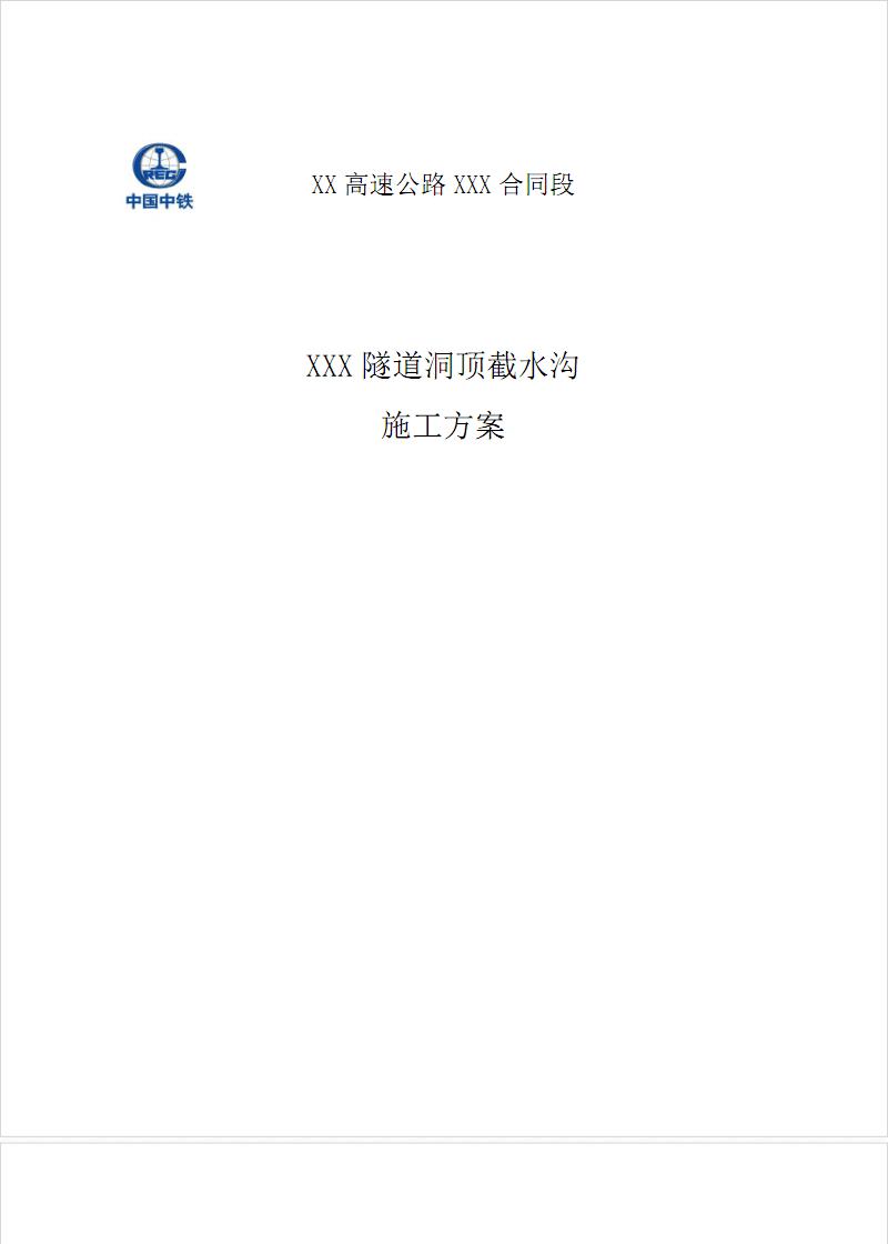 天溝施工方案生產經營管理經管營銷專業資料-天溝施工方案.pdf
