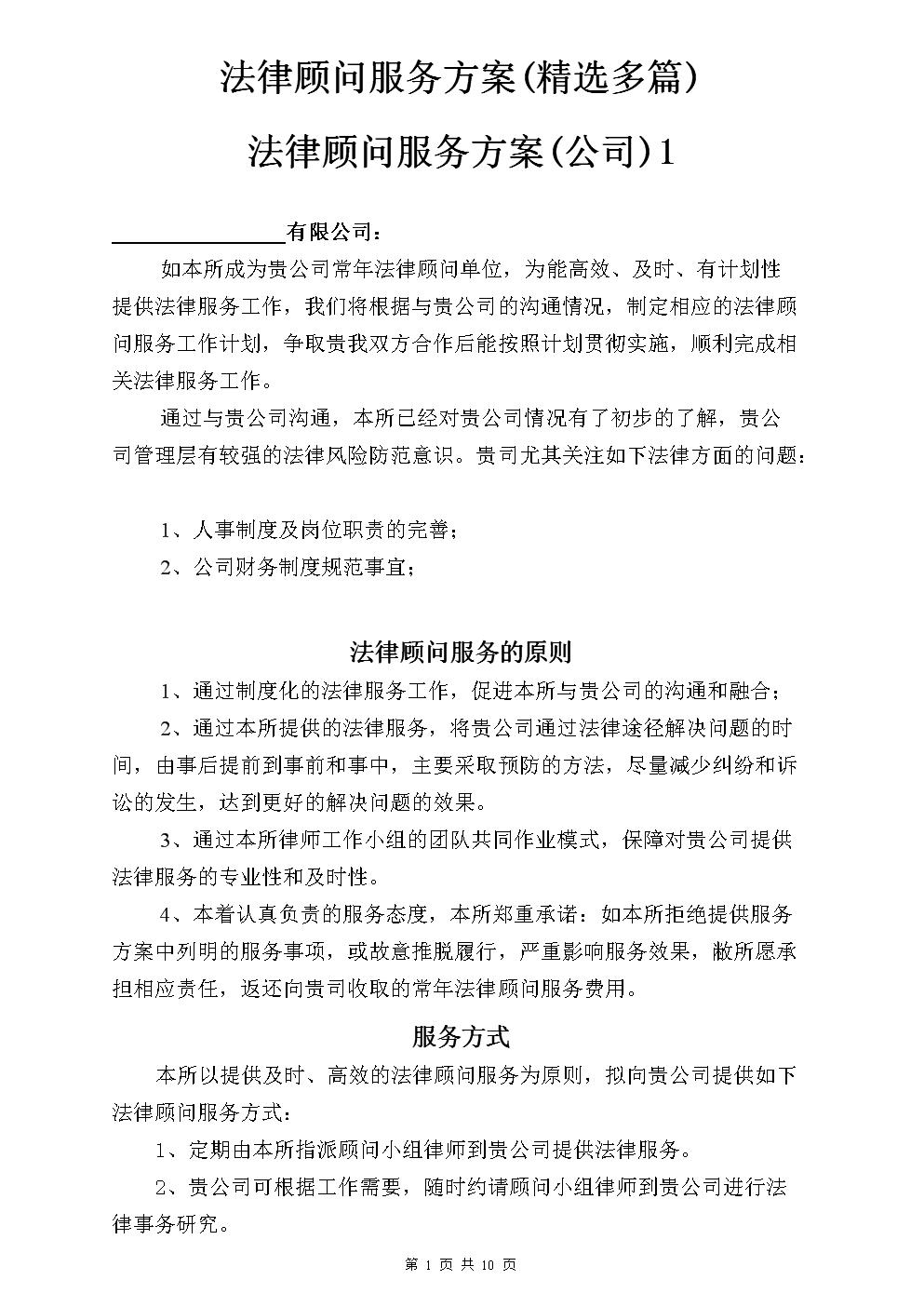 法律顧問服務方案(精選多篇).doc