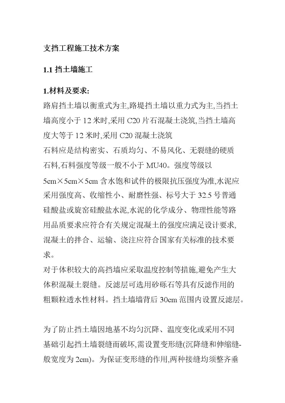 支擋工程施工技術方案.doc