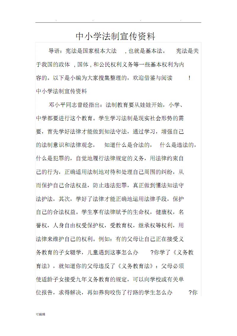 中小學法制宣傳資料全.pdf
