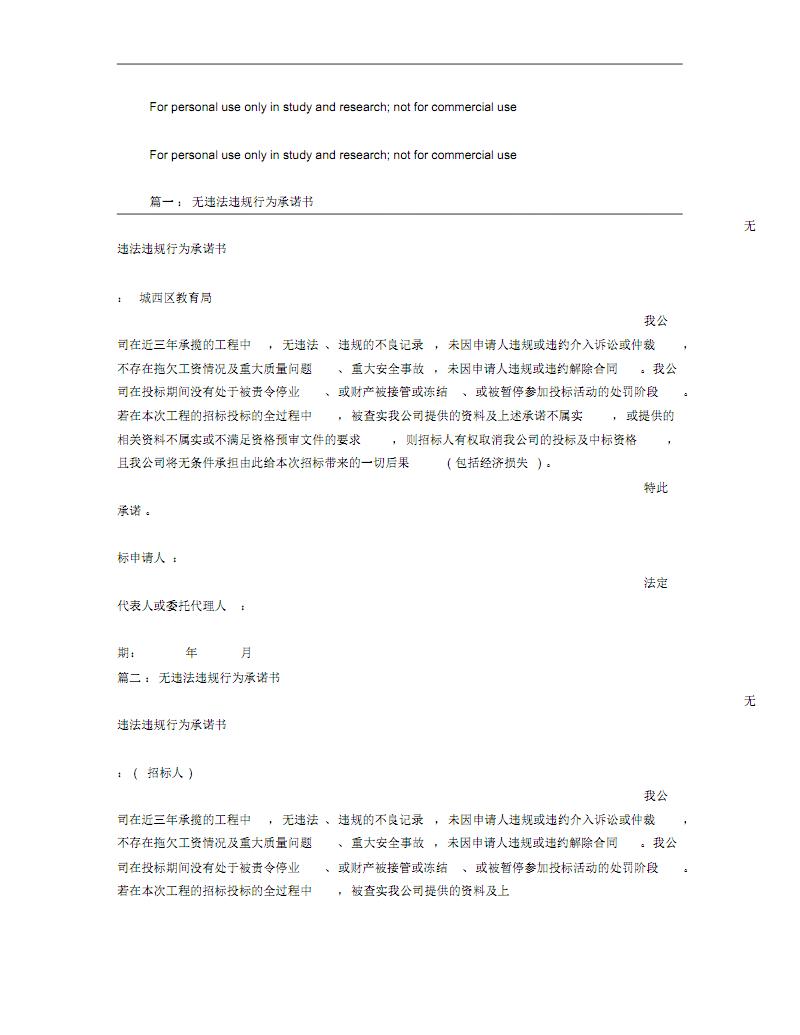 公司無違規承諾書.pdf