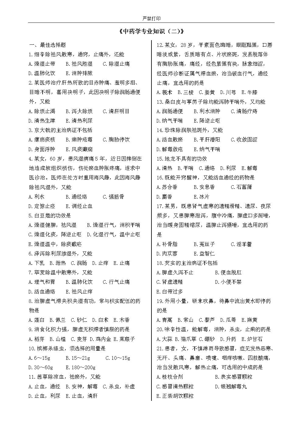 2017年《中藥學二押題》.doc