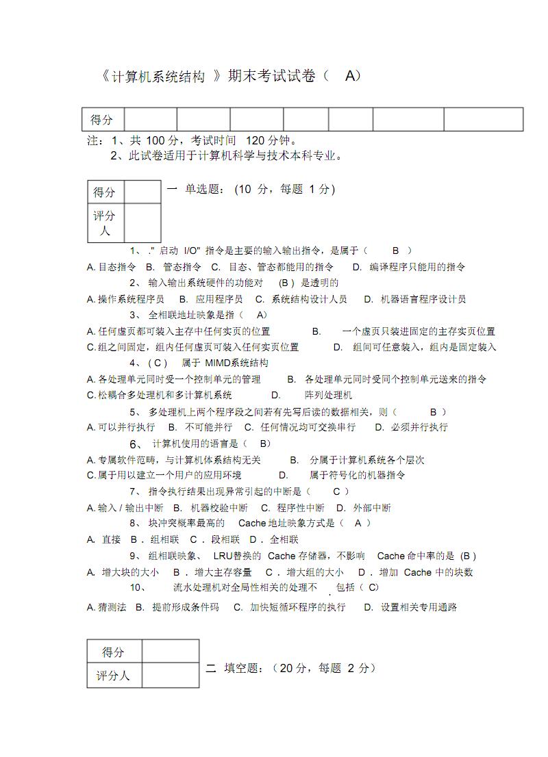 系統結構期末考試試題及答案..備課講稿.pdf