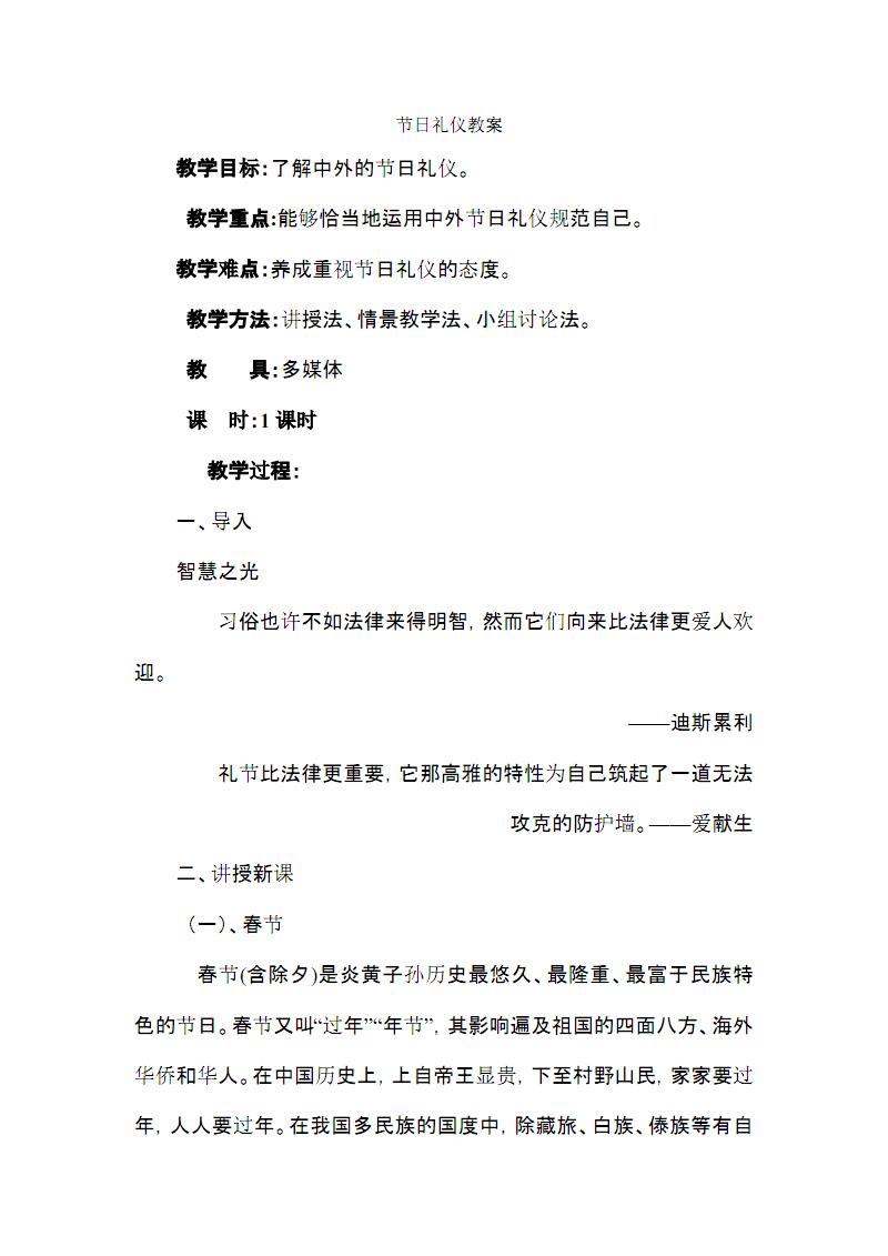 節日禮儀教案.pdf