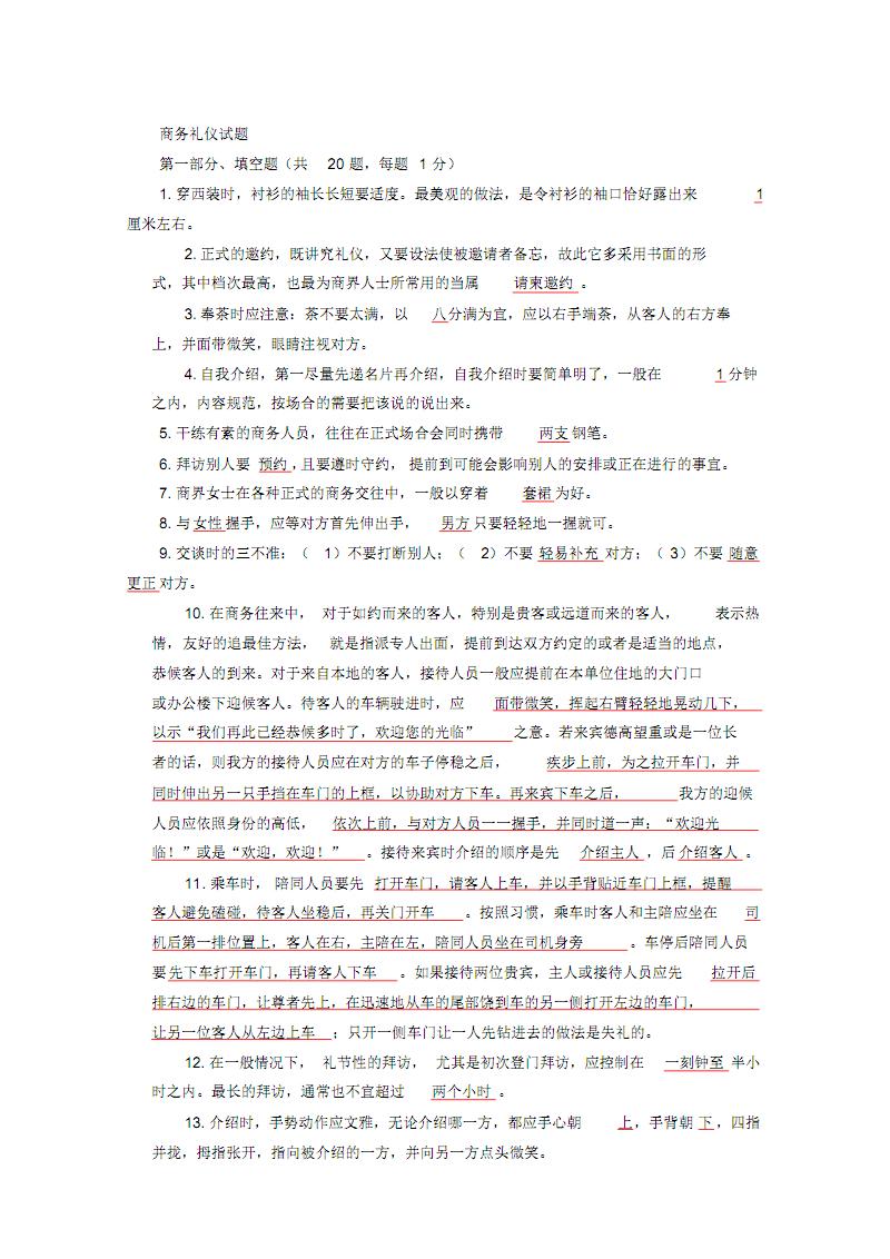 商務禮儀試題.pdf