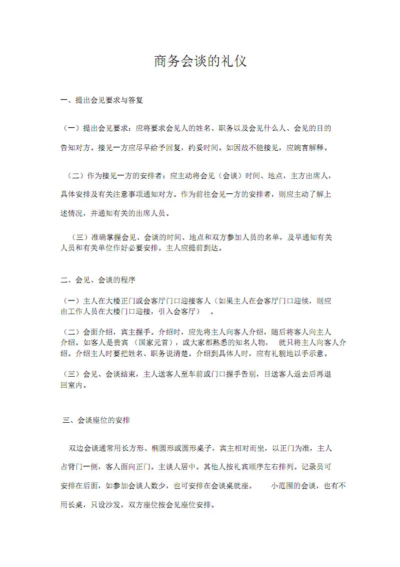 商務會談的禮儀.pdf