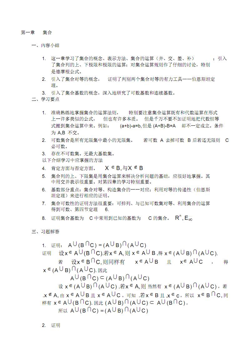 實變函數集合標準答案.pdf