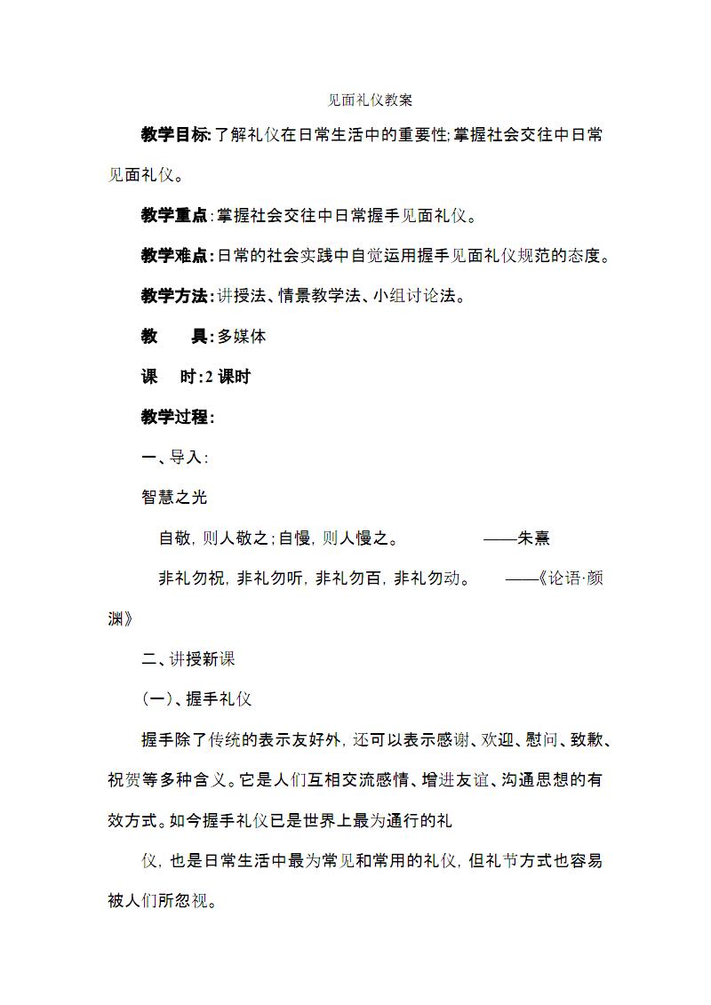 見面禮儀教案.pdf