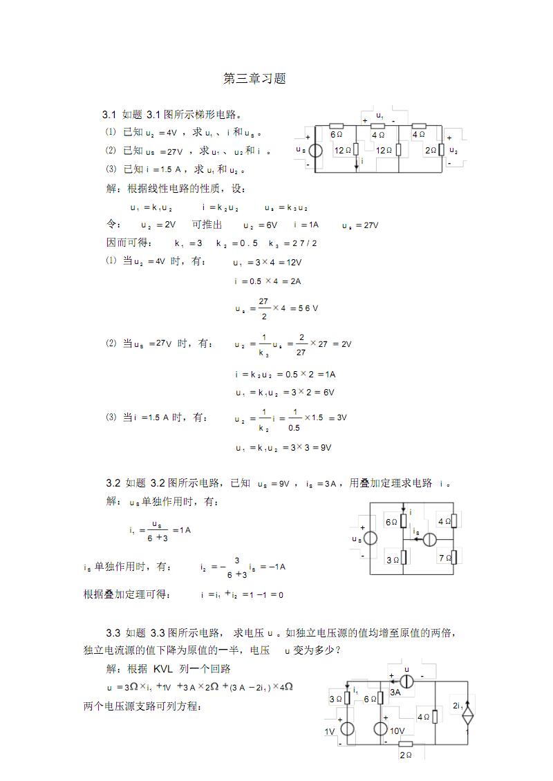 電路分析答案第三章.pdf