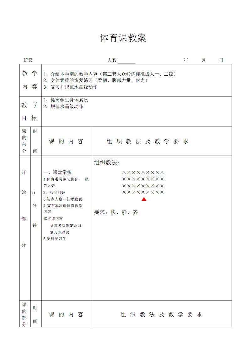 第三套健美操一級動作教案.pdf
