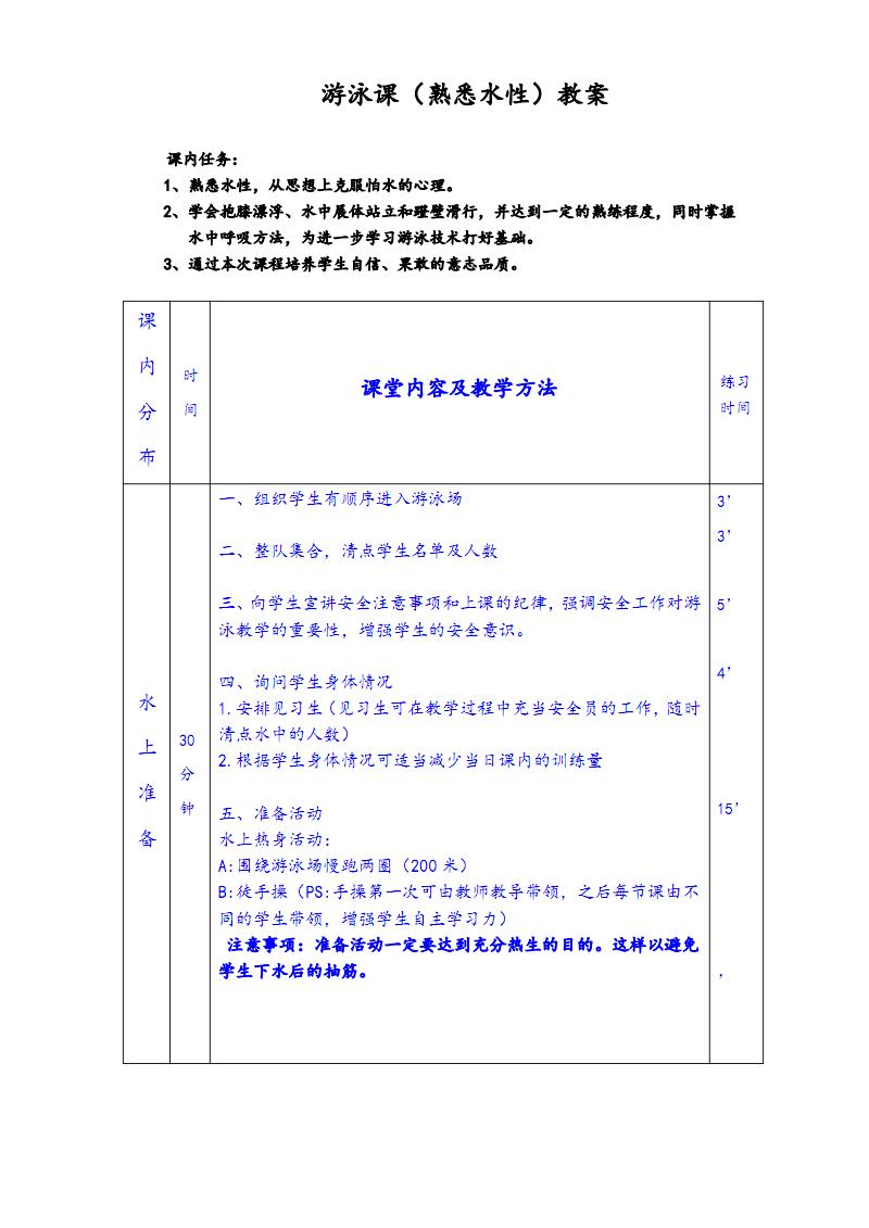 游泳課(熟悉水性)教案.pdf