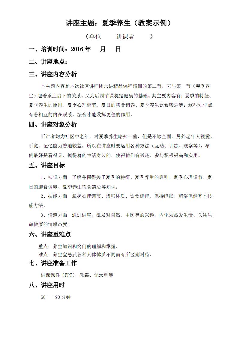 講座主題:夏季養生(教案示例).pdf