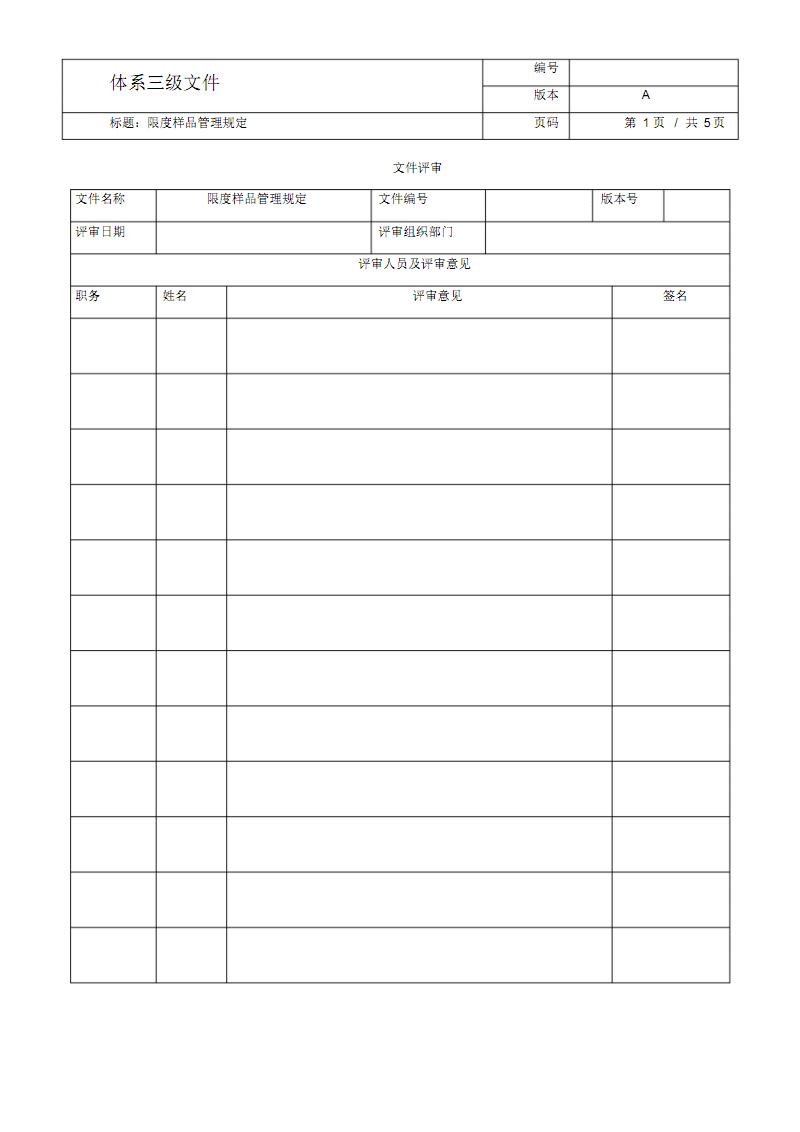限度樣板管理規定.pdf
