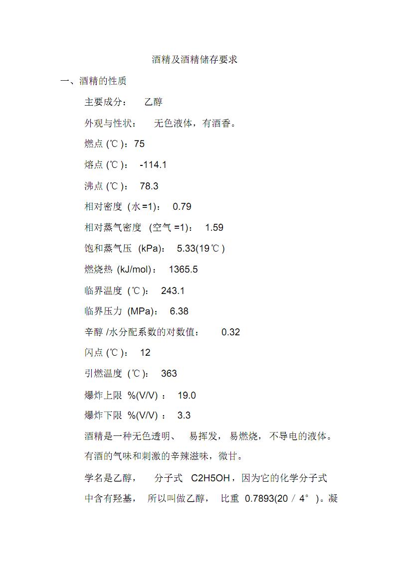 附:酒精及酒精儲存要求.pdf