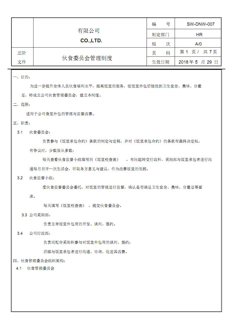 食堂伙食委員會管理.pdf