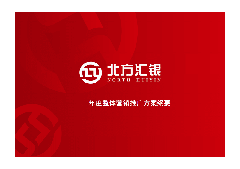 北方匯銀年度整體營銷推廣方案綱要.pdf