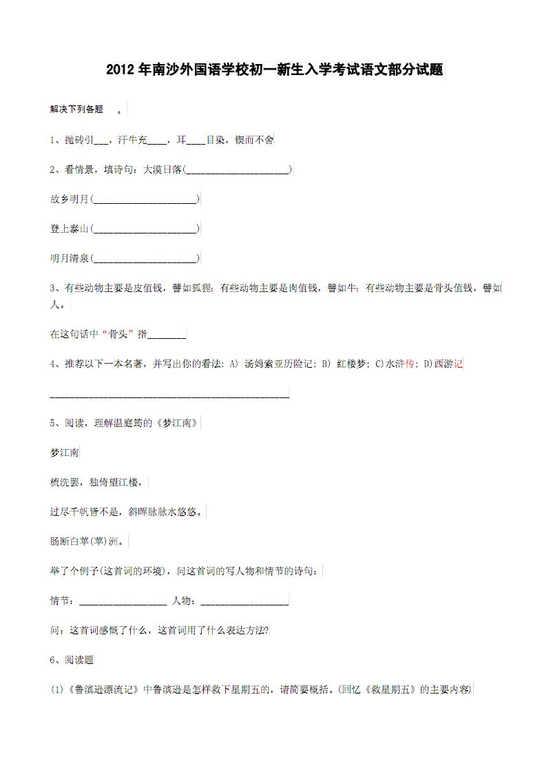 2012年廣州外國語學校語文部分試題帶答案.pdf