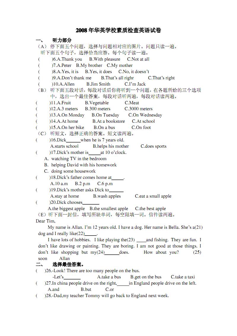 2008年華英學校素質檢查英語試卷帶答案.pdf
