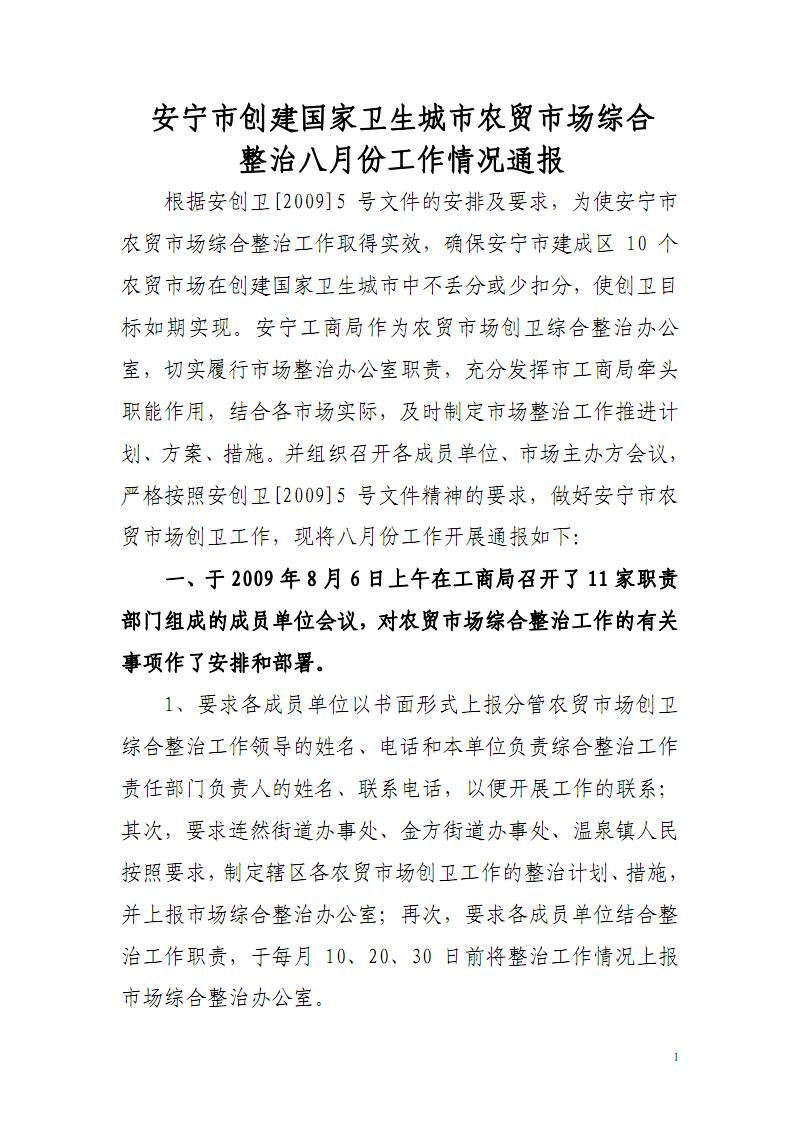安寧市創建國家衛生城市農貿市場綜合.pdf