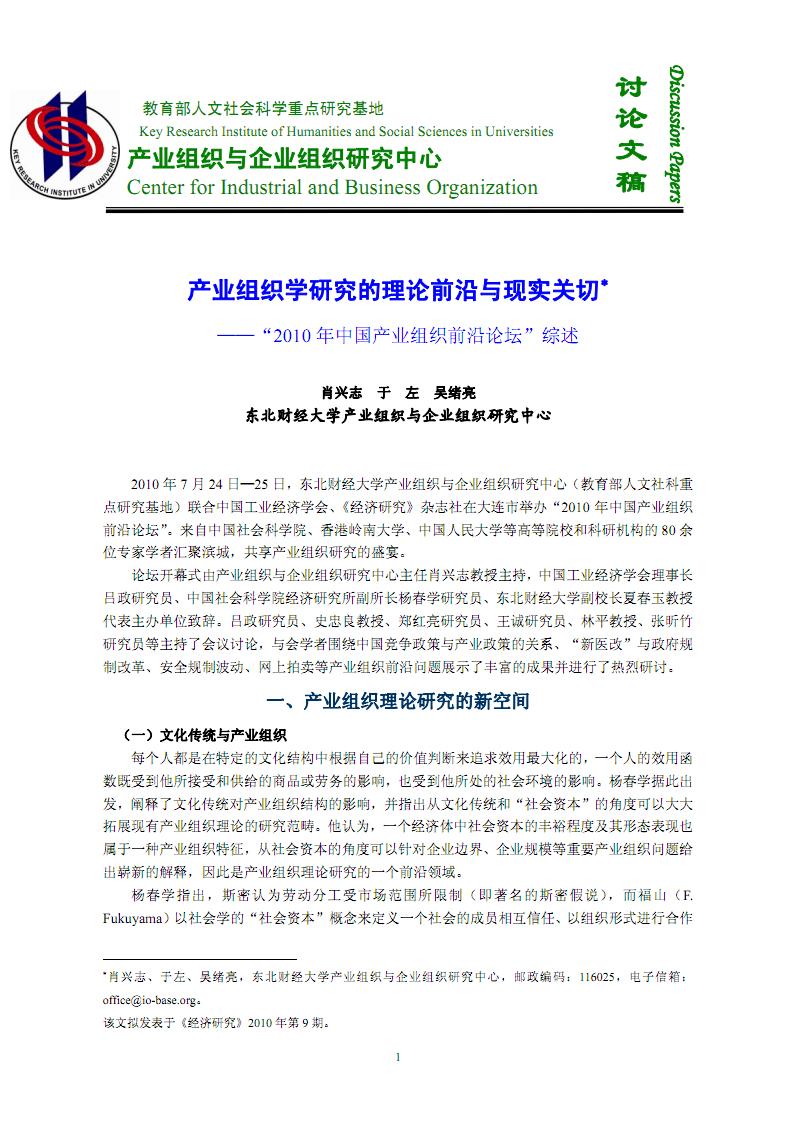 """產業組織學研究的理論前沿與現實關切——""""2010年中國產業組織前沿論壇""""綜述.pdf"""