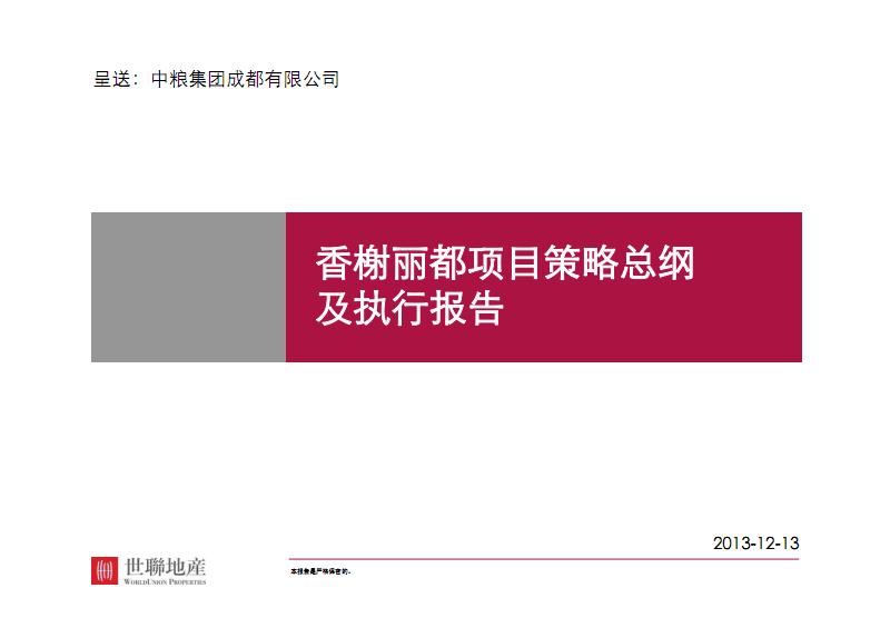 成都中糧·香榭麗都項目策略總綱及執行報告.pdf