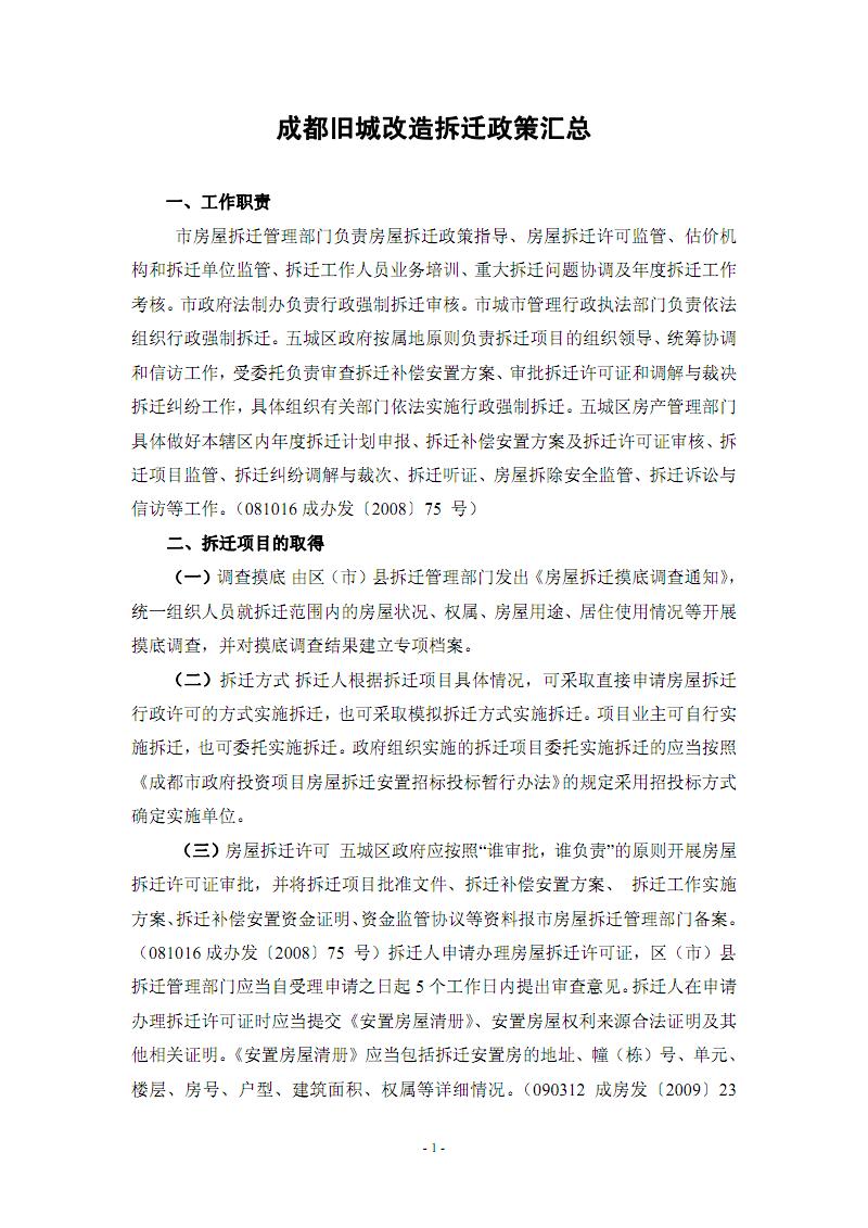 成都舊城改造拆遷政策匯總.pdf