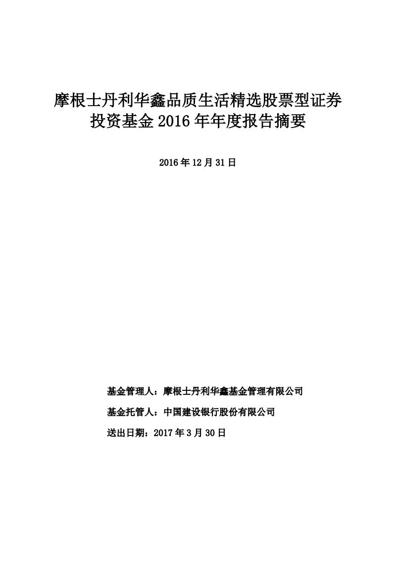 大摩品質生活證券投資基金年度總結報告.pdf