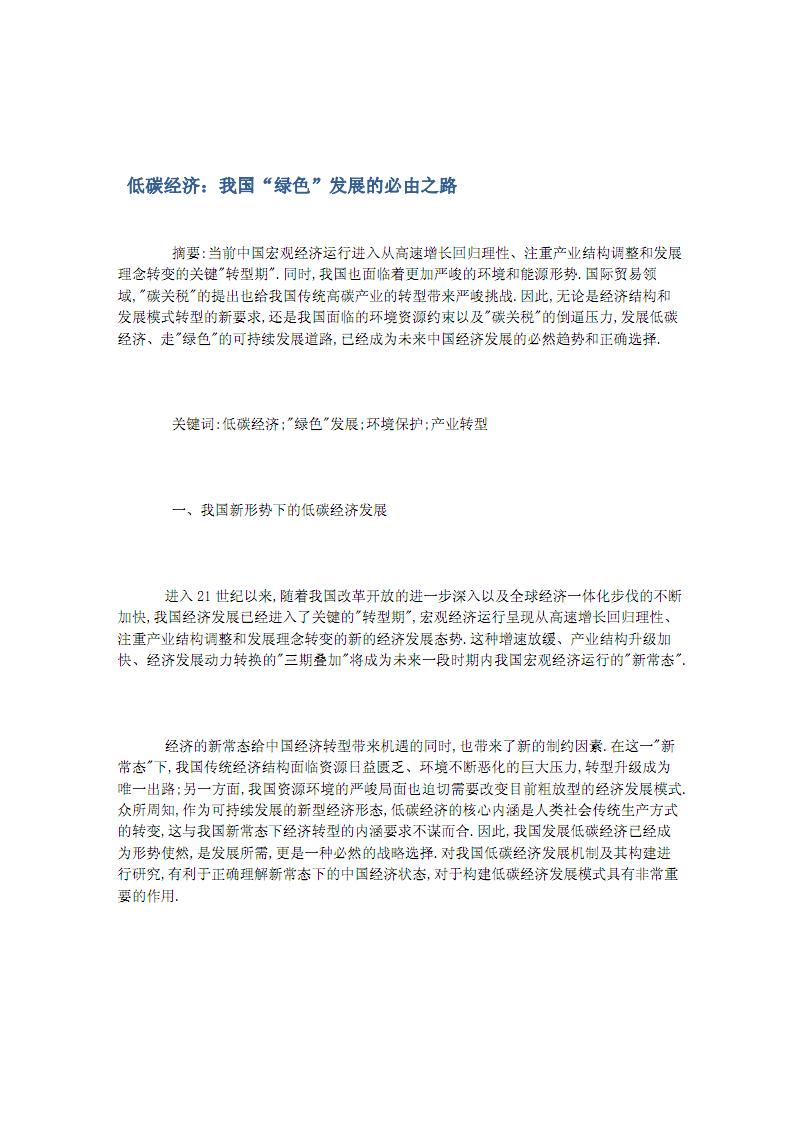 """低碳經濟:我國""""綠色""""發展的必由之路 .pdf"""
