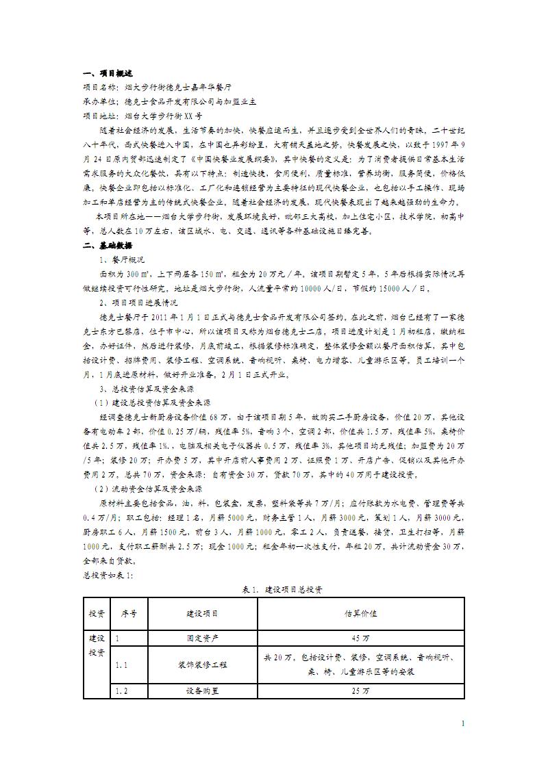 德克士可行性研究報告[1].pdf