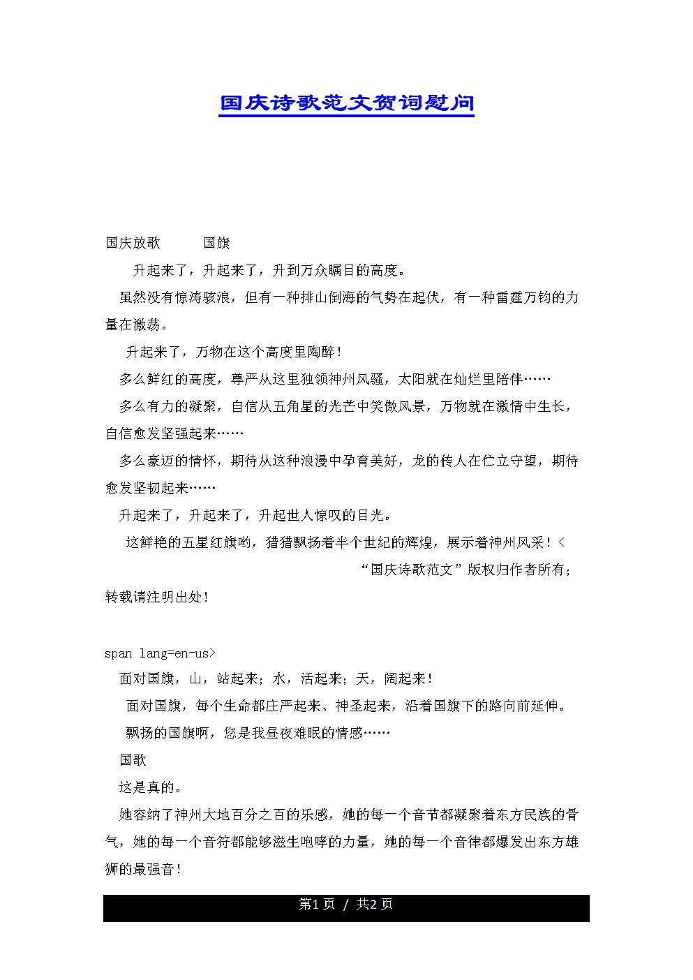 國慶詩歌范文賀詞慰問.docx