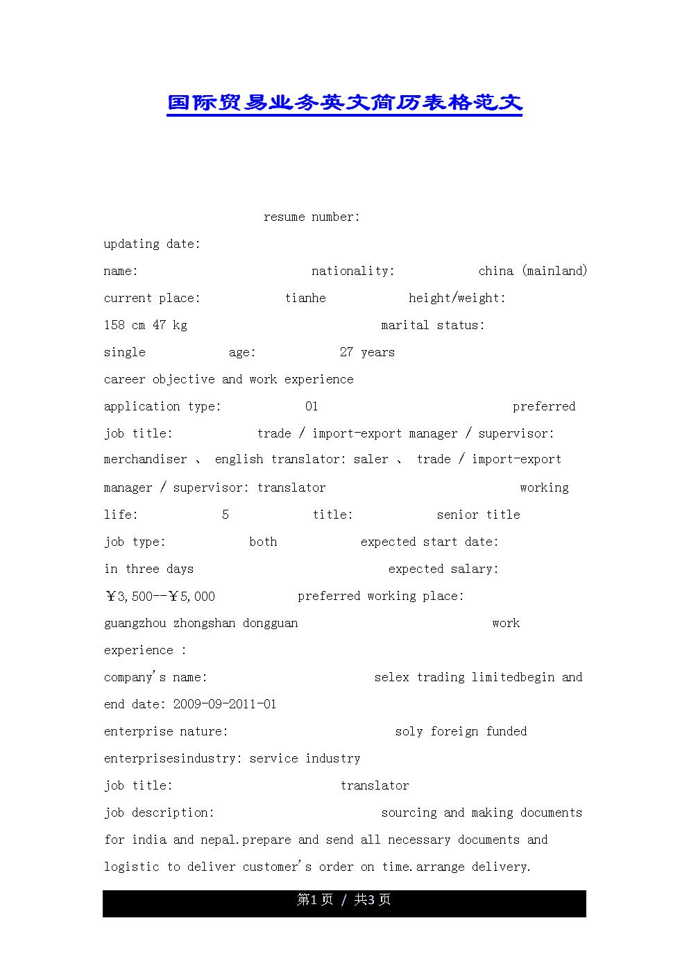 國際貿易業務英文簡歷表格范文.docx