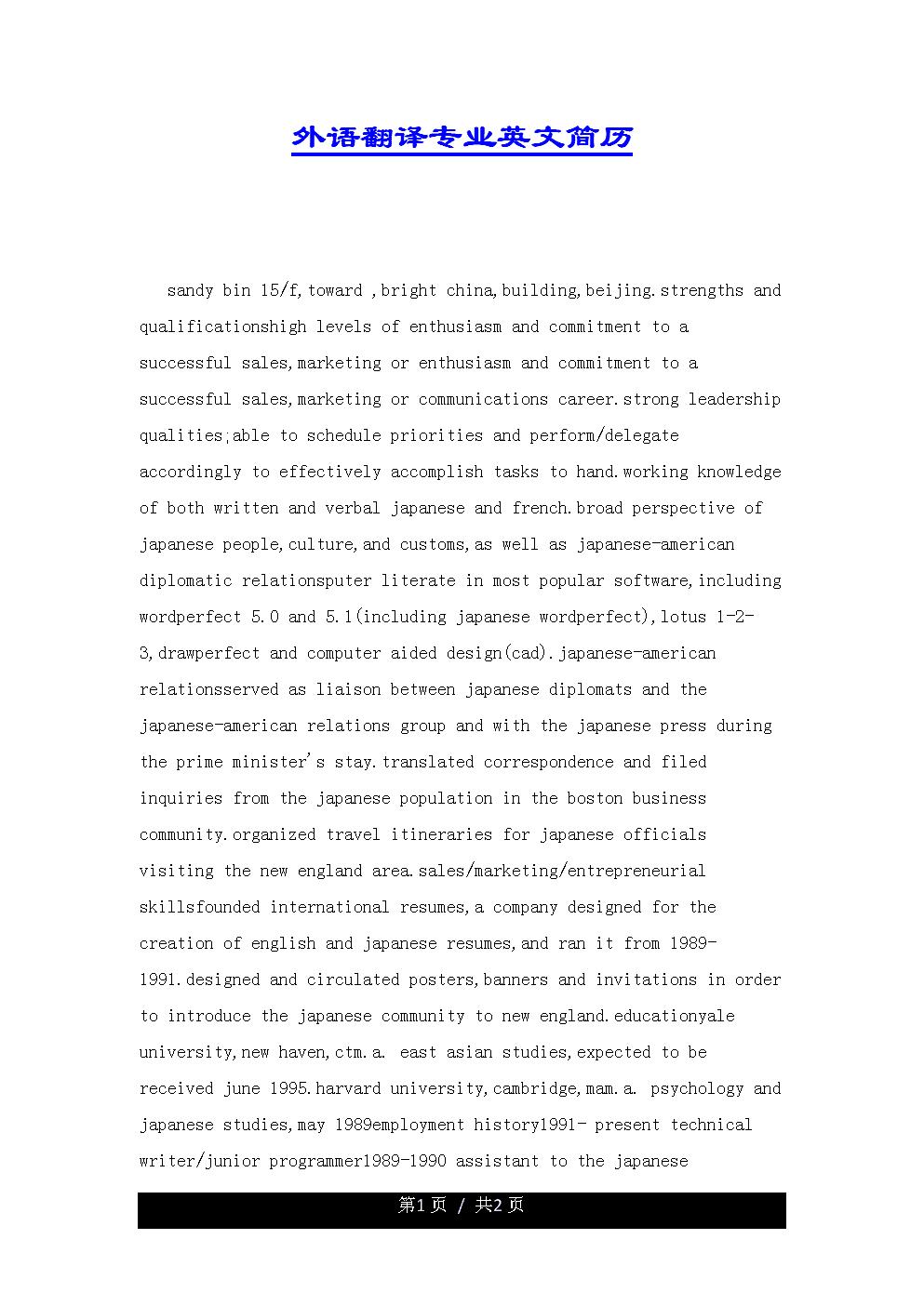外語翻譯專業英文簡歷.docx