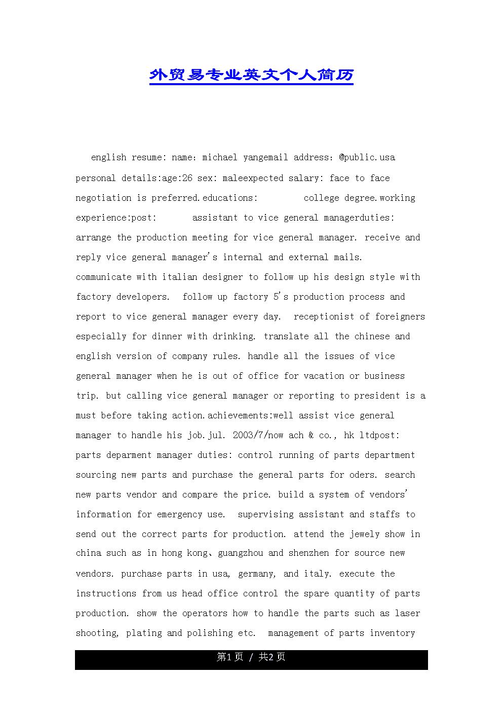 外貿易專業英文個人簡歷.docx