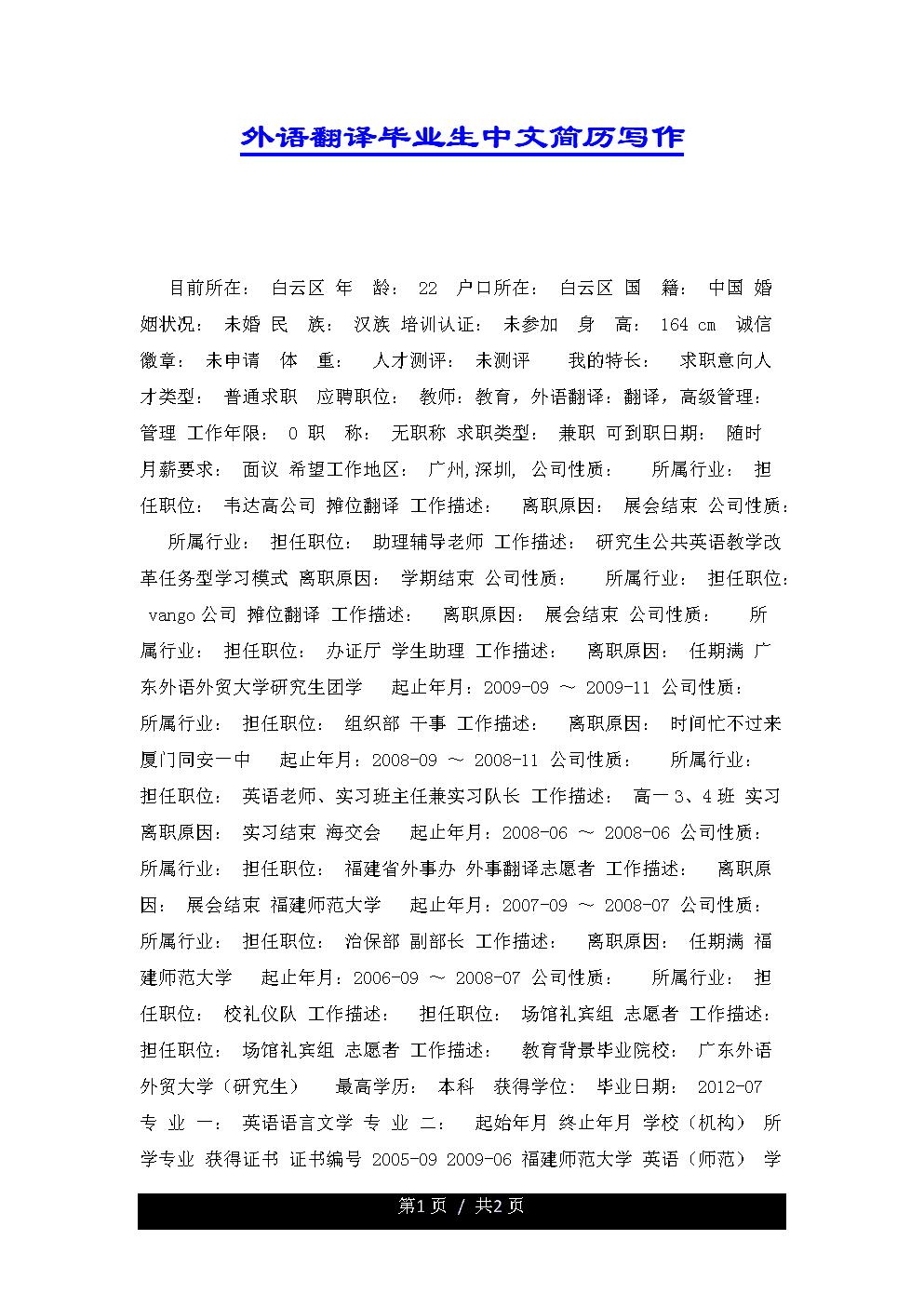 外語翻譯畢業生中文簡歷寫作.docx